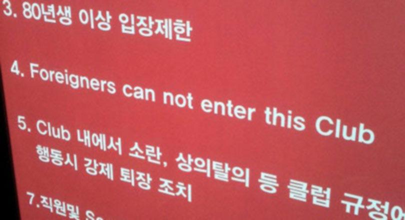 No entry for foreigners - wanderdolls.com
